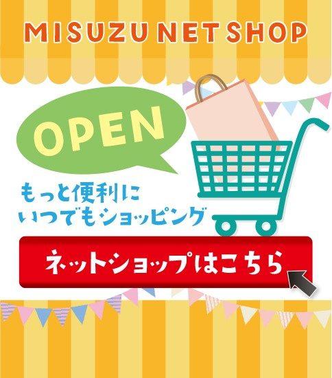 MISUZU ネットショップ OPEN!!