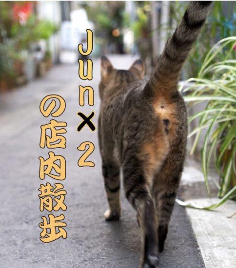 !JUN×2の店内散歩!vol2